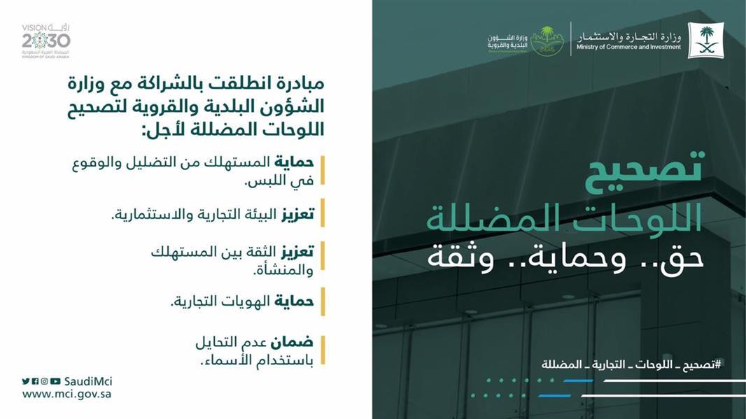 وزارتا التجارة والاستثمار والشؤون البلدية والقروية
