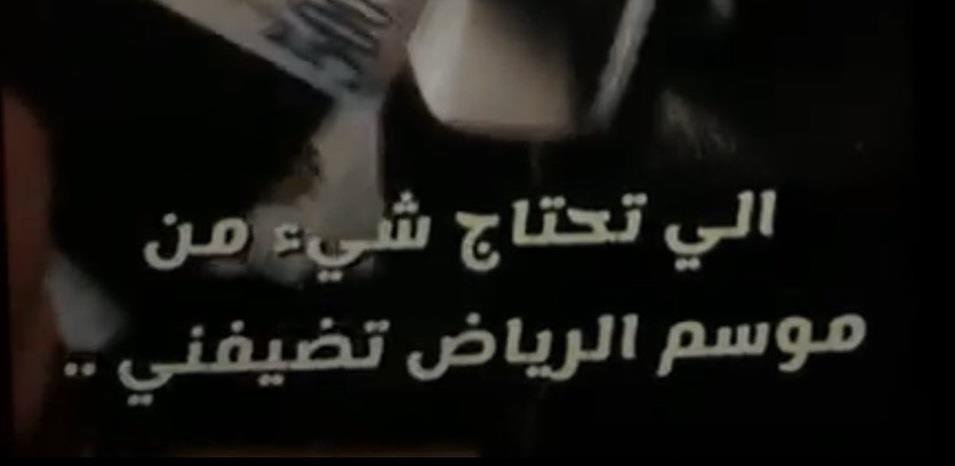"""الإطاحة بشاب حاول إغواء الفتيات عبر """"سناب شات"""""""