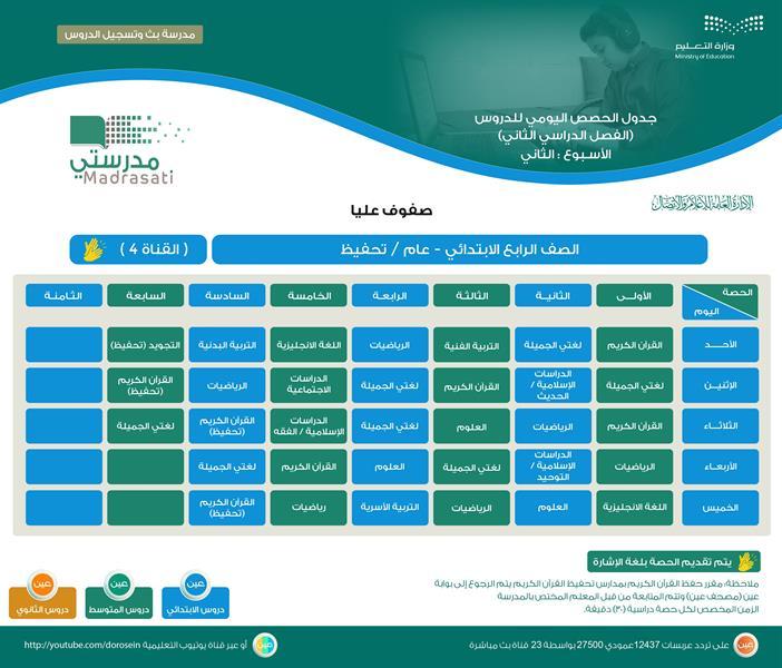 وزارة التعليم