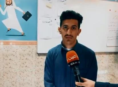 الطالب السعودي