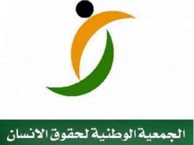 جمعية حقوق الانسان