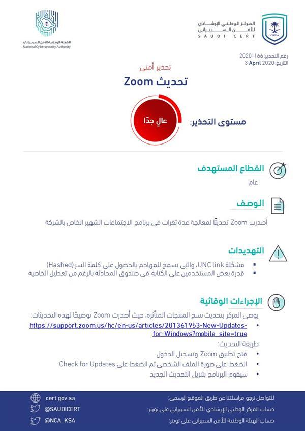 """""""الأمن السيبراني"""" يُصدر تحذيراً عالي المستوى من مشكلة في تطبيق """"زوم"""" ويوصي بالتحديث"""