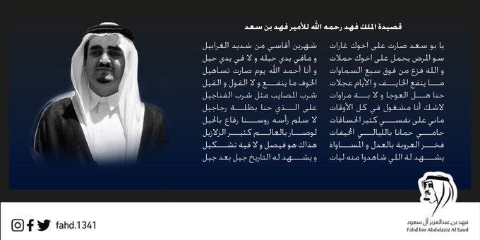 """"""" شهرين أقاسي من شديد الغرابيل"""".. قصيدة أرسلها الملك فهد للأمير فهد بن سعد أثناء مرضه في بريطانيا"""