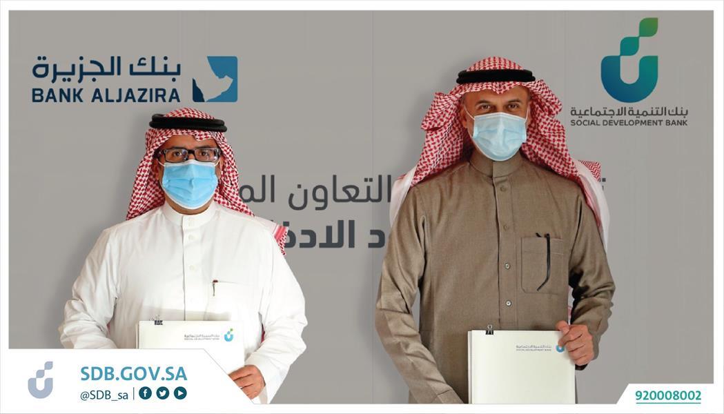 """""""بنك التنمية الاجتماعية"""" يوقع اتفاقية مع بنكيّ """"الجزيرة"""" و""""السعودي الفرنسي"""""""