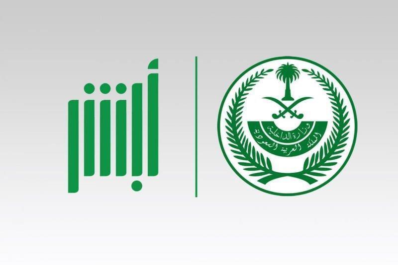 اللجنة الوطنية للتحوّل الرقمي