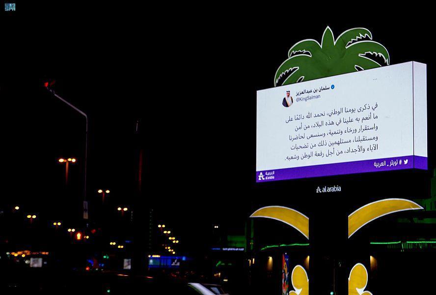 الشاشات الرقمية على الطرق الرئيسة بالرياض تُضاء بصور الملك المؤسس وأبنائه (صور)