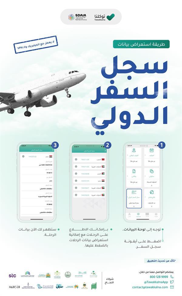 استعراض جميع بيانات سجل السفر الدولي الخاص بك