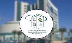 غداً.. إعلان نتائج الفرز النهائي لقبول الطلاب في الجامعات بمنطقة الرياض