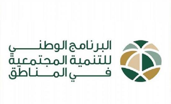 البرنامج الوطني للتنمية المجتمعية