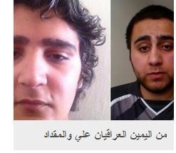 من اليمين العراقيان علي والمقداد
