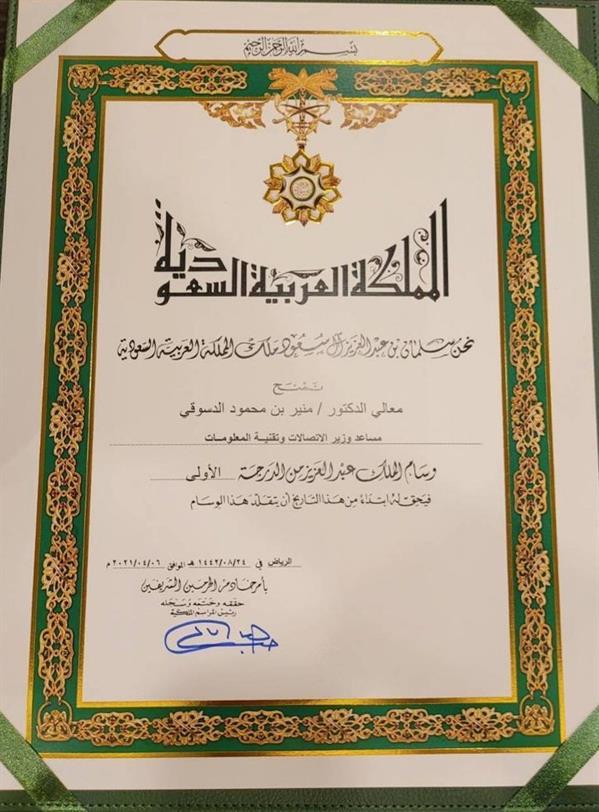 مساعد وزير الاتصالات وتقنية المعلومات منير الدسوقي (وسام الملك عبدالعزيز من الدرجة الأولى)
