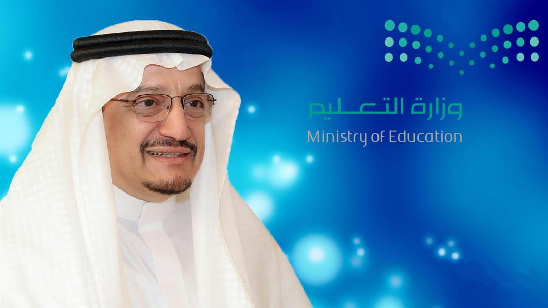 وزير التعليم الدكتورحمد بن محمد آل الشيخ