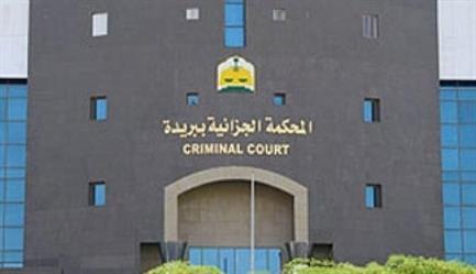 المحكمة الجزائية في بريدة