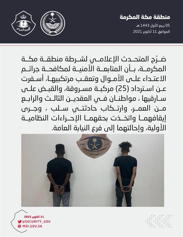 b750cc20 5ba2 416c 871a db4db8a23a64 - القبض على مواطنَين لارتكابهما عدداً من الجرائم بمكة .. التفاصيل هنا !!