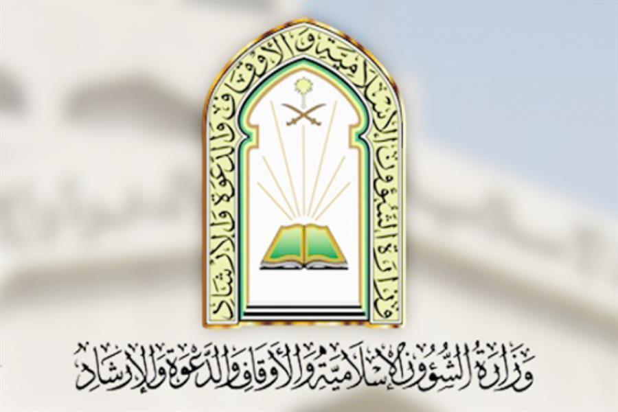 Ministry of Islamic Affairs, Daewah and leadership