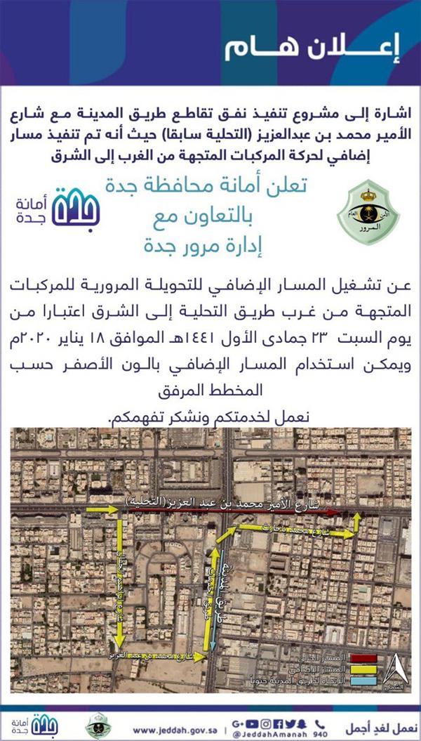 تشغيل مسار إضافي لحركة المركبات بمشروع تنفيذ نفق تقاطع طريق المدينة مع التحلية