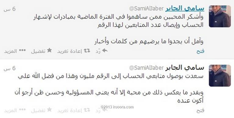 سامي الجابر