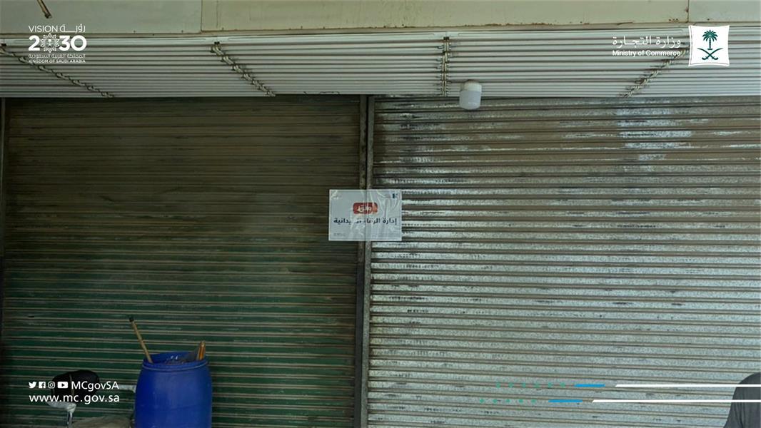 """""""التجارة"""": إغلاق وتغريم محلات لم تلتزم بالطاقة الاستيعابية المسموح بها"""