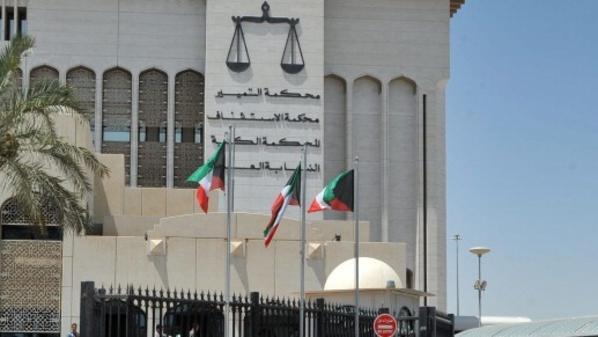 محكمة الاستئناف في الكويت