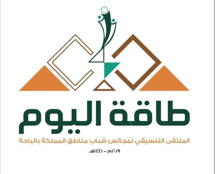مجلس شباب الباحة