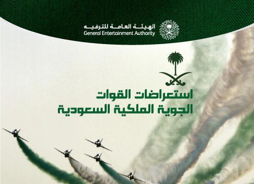استعراضات القوات الجوية الملكية السعودية