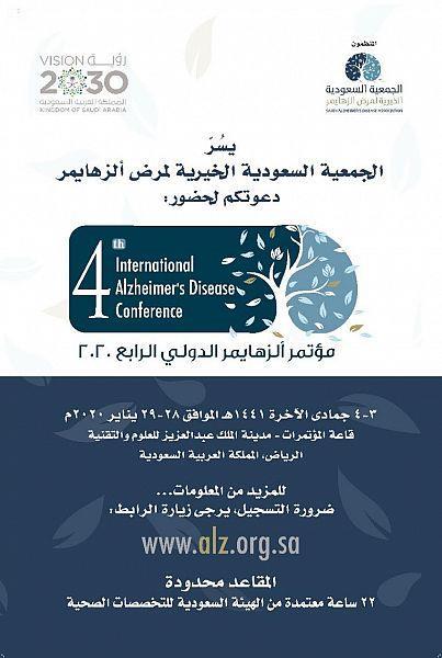 """الرياض تحتضن """"مؤتمر ألزهايمر"""