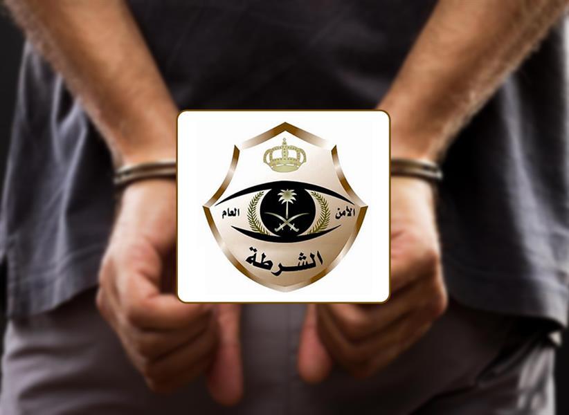 شرطة الرياض: القبض على خمسة أشخاص تورطوا بارتكاب عدد من الجـرائم