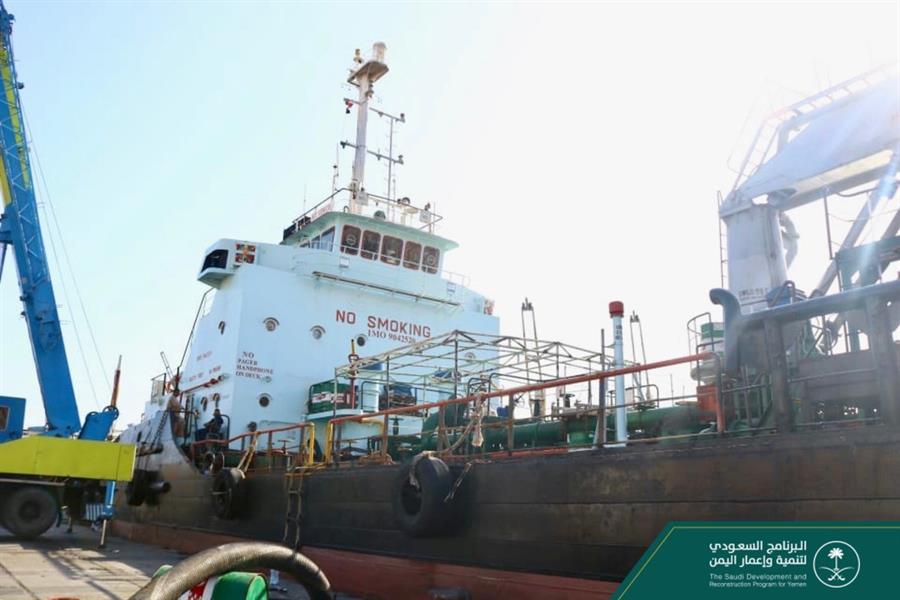 باخرة المشتقات النفطية السعودية