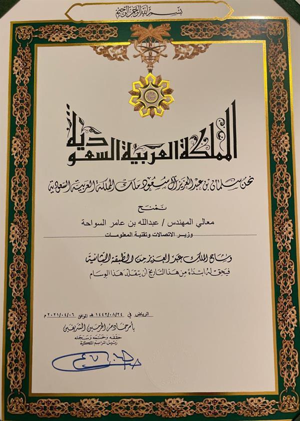وزير الاتصالات وتقنية المعلومات عبدالله السواحة.