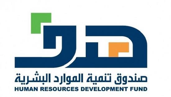 """صندوق تنمية الموارد البشرية """"هدف"""""""