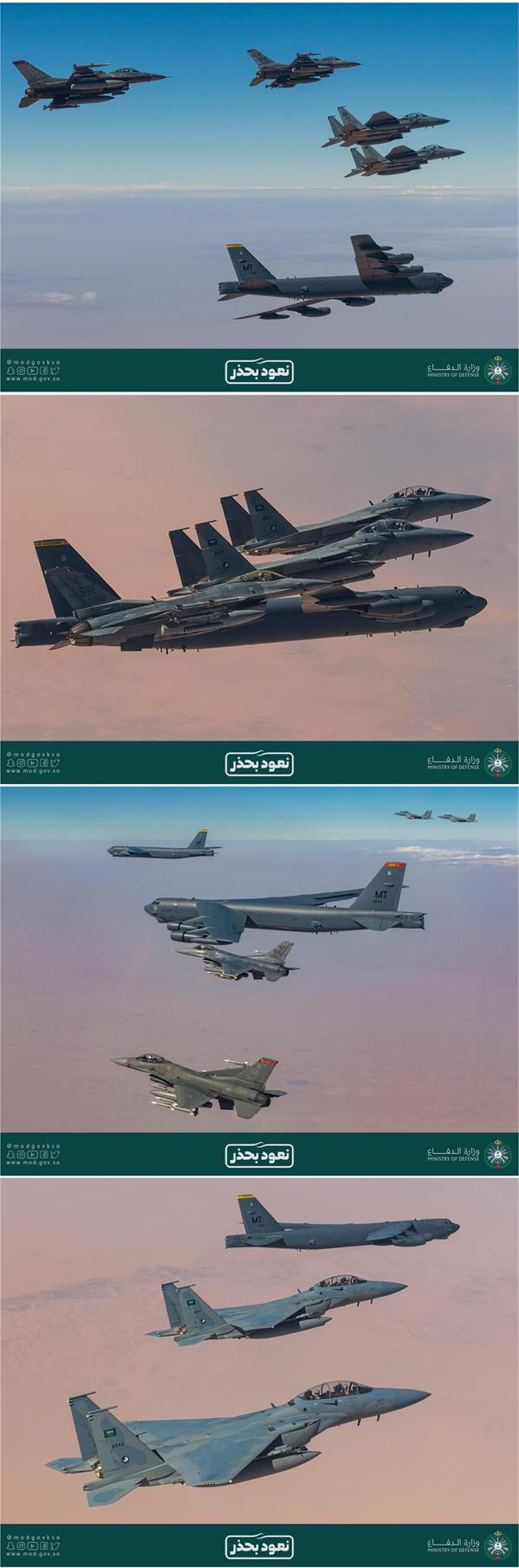 المقاتلات السعودية (ف١٥) والقاذفات الأمريكية الاستراتيجية (بي-٥٢) في تمرين مشترك.