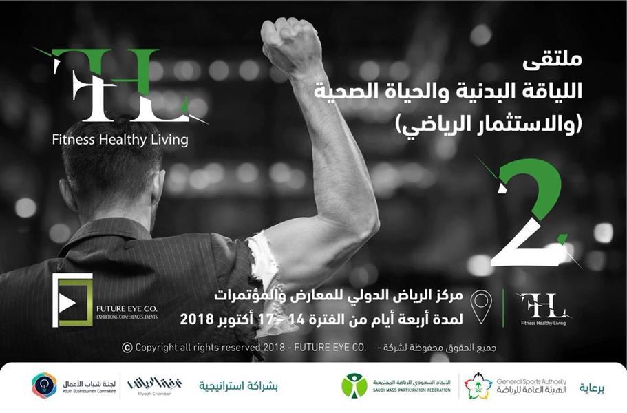 ملتقى اللياقة البدنية والحياة الصحية والاستثمار الرياضي