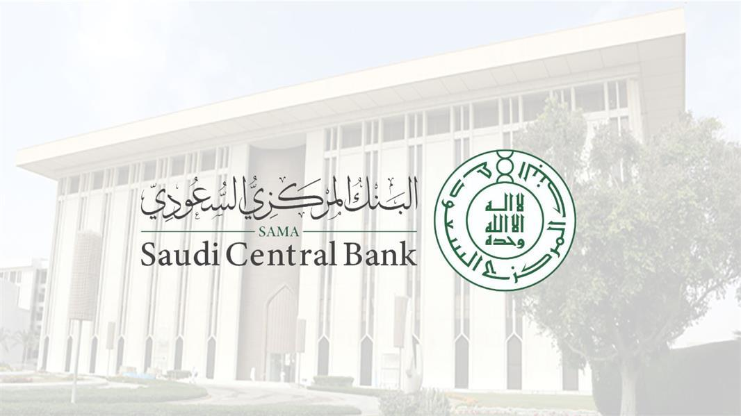 البنك المركزي السعودي