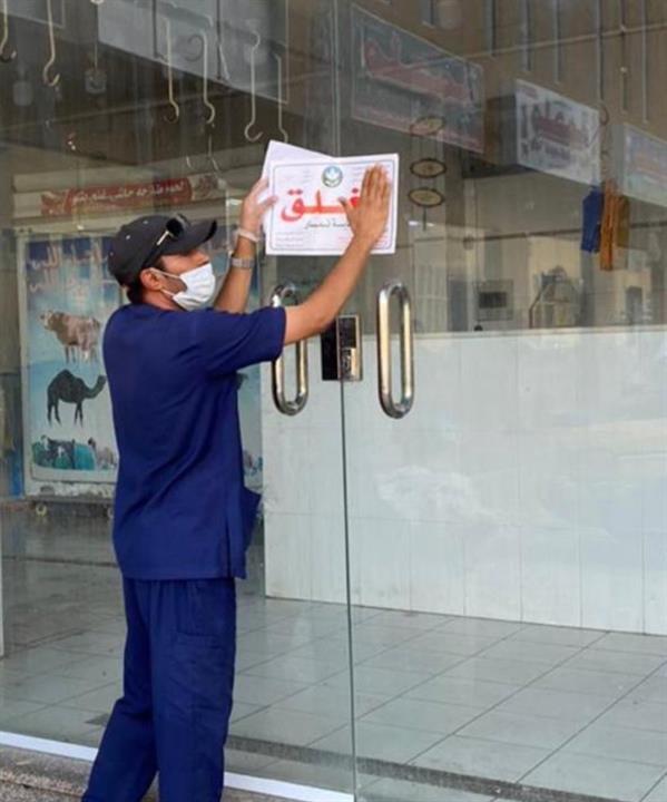 إغلاق 68 منشأة تجارية بالرياض وإحالة ملاكها للجهات المُختصة
