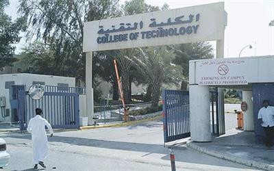 أخبار 24   فتح باب القبول في الكلية التقنية للغذاء والبيئة ...