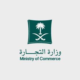 وزارة التجارة