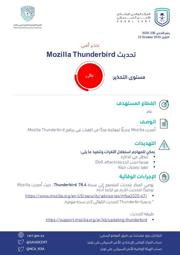 """""""الأمن السيبراني"""" يحذر من ثغرات في منتج """"Mozilla"""""""