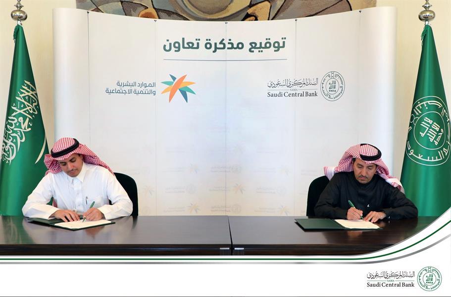 """توقيع اتفاقية تعاون بين """"ساما"""" و""""الموارد البشرية"""" لمكافحة غسل الأموال وتمويل الإرهاب"""