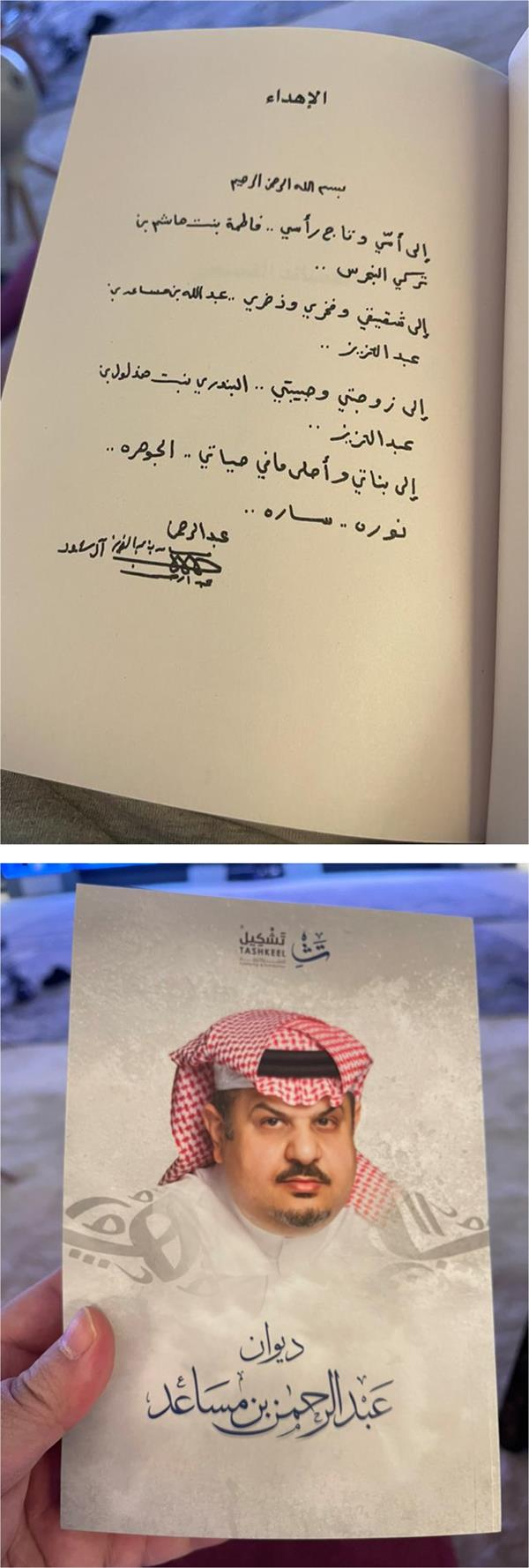 ديوان الأمير عبد الرحمن بن مساعد