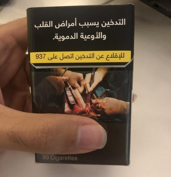 أخبار 24 الغذاء والدواء منع بيع منتجات التبغ بالتغليف القديم بداية 2020