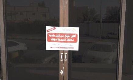 """بعد """"فيديو التسمم"""".. """"بلدية المجمعة"""": أُغلق المطعم المشتبه به.. ولا صحة لزيادة الحالات عن خمس"""