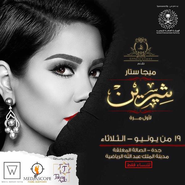 الفنانة المصرية شيرين تكشف عن موعد أول حفل غنائي لها بالسعودية
