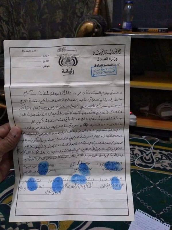أب يمني يبيع طفلته بـ350 دولار وبعقد رسمي