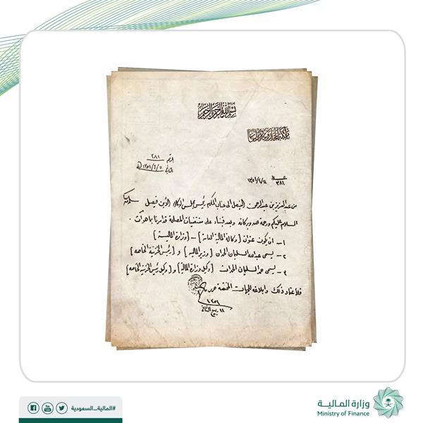 شاهد.. وثيقة نادرة بخط الملك عبدالعزيز لتعيين أول وزير للمالية