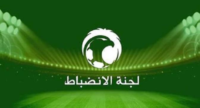 لجنة الانضباط بالاتحاد السعودي