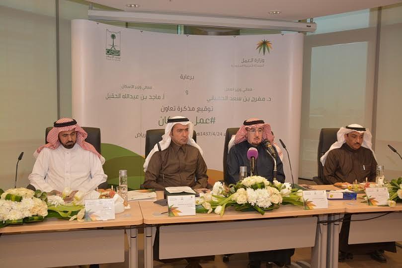 وزارتا العمل والإسكان تتفقان على دعم مقاولي المشاريع وزيادة نسب التوطين