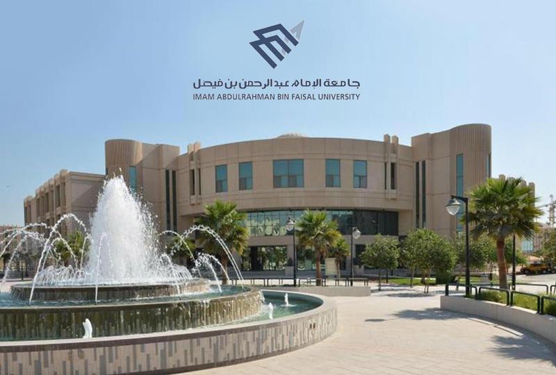 جامعة الإمام عبدالرحمن الفصيل