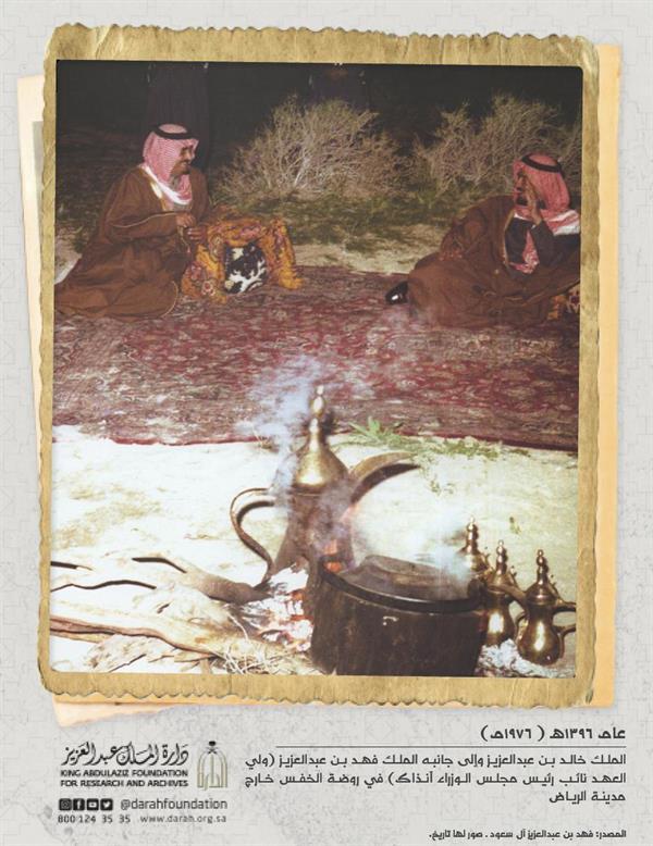 الملك خالد والملك فهد