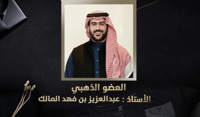 عبد العزيز المالك