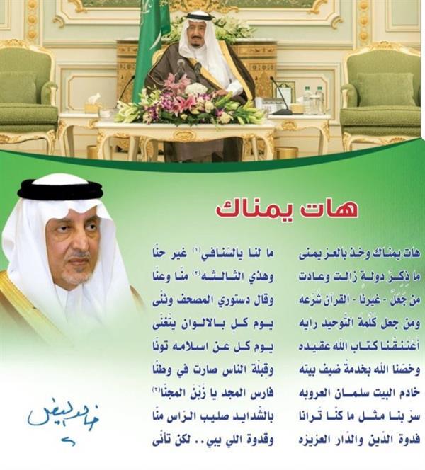 """""""هات يمناك"""".. خالد الفيصل يعايد الوطن والملك بقصيدة جديدة"""